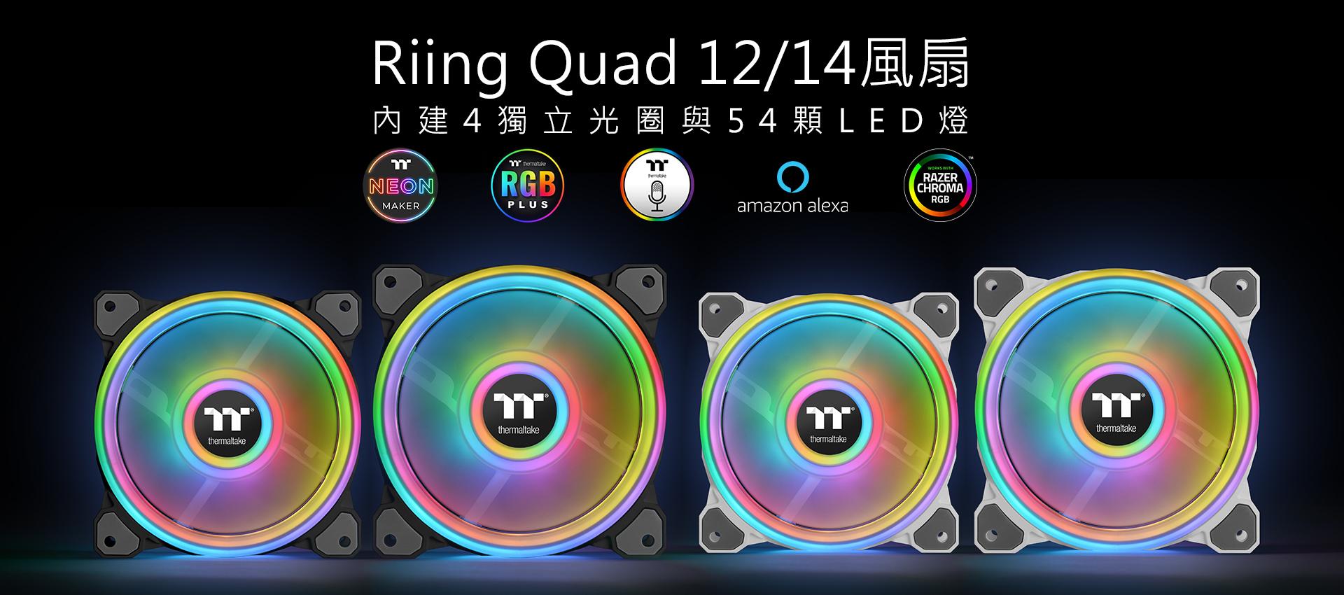 Riing Quad