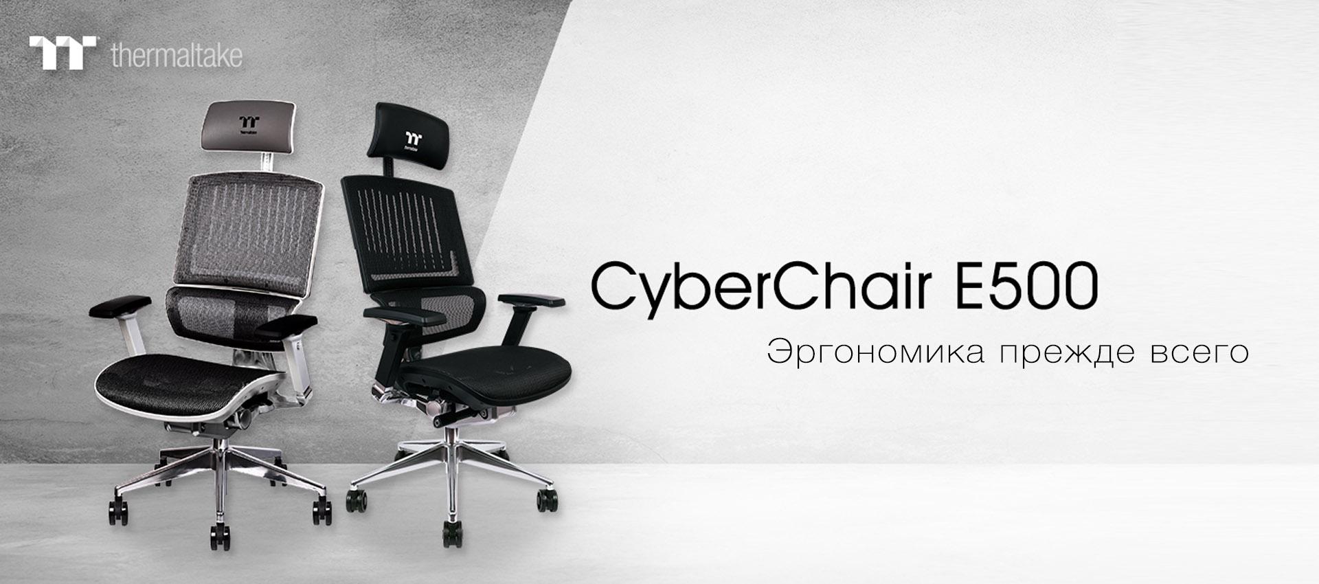 CyberChair