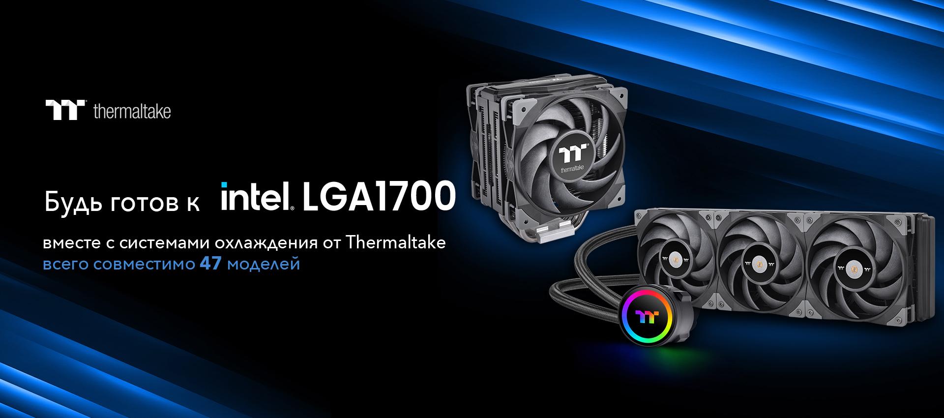 LGA 1700