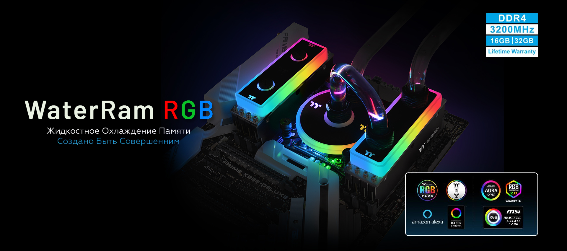 WaterRam RGB Liquid Cooling Memory DDR4 3200MHz 32GB (8GB x 4)