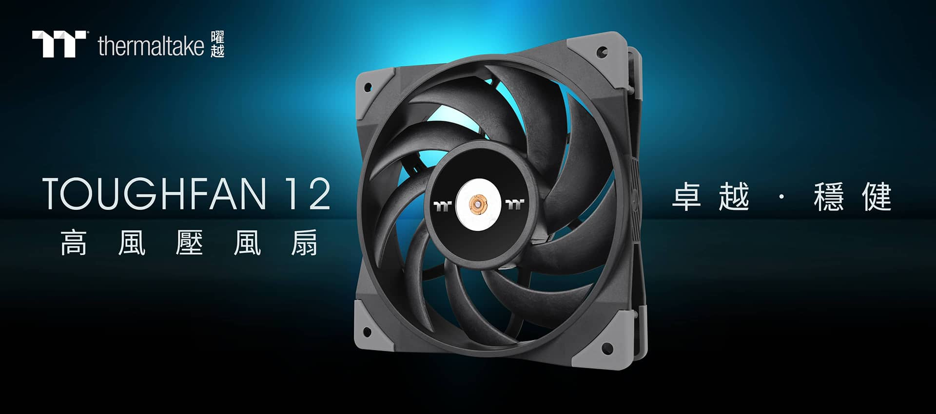 toughfan-12-high-static-pressure-fan