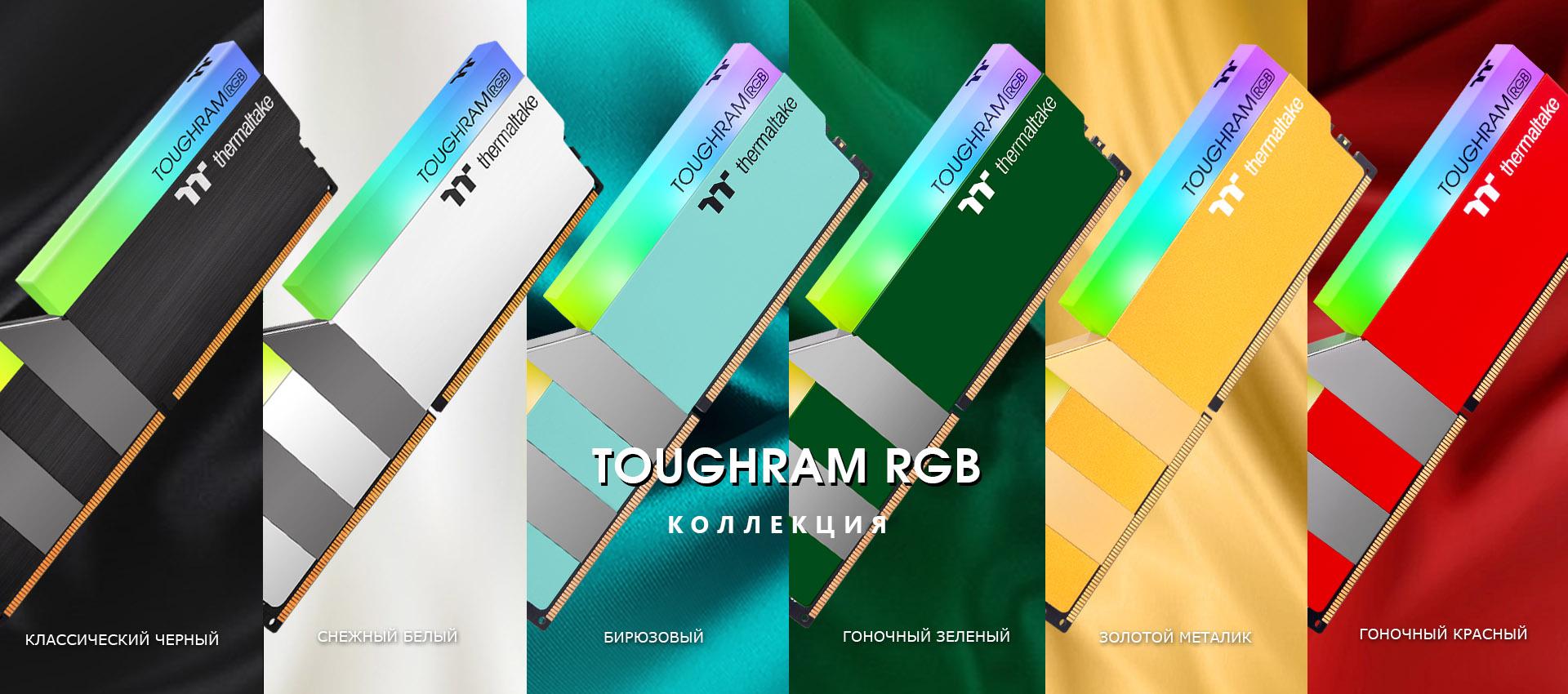 toughram