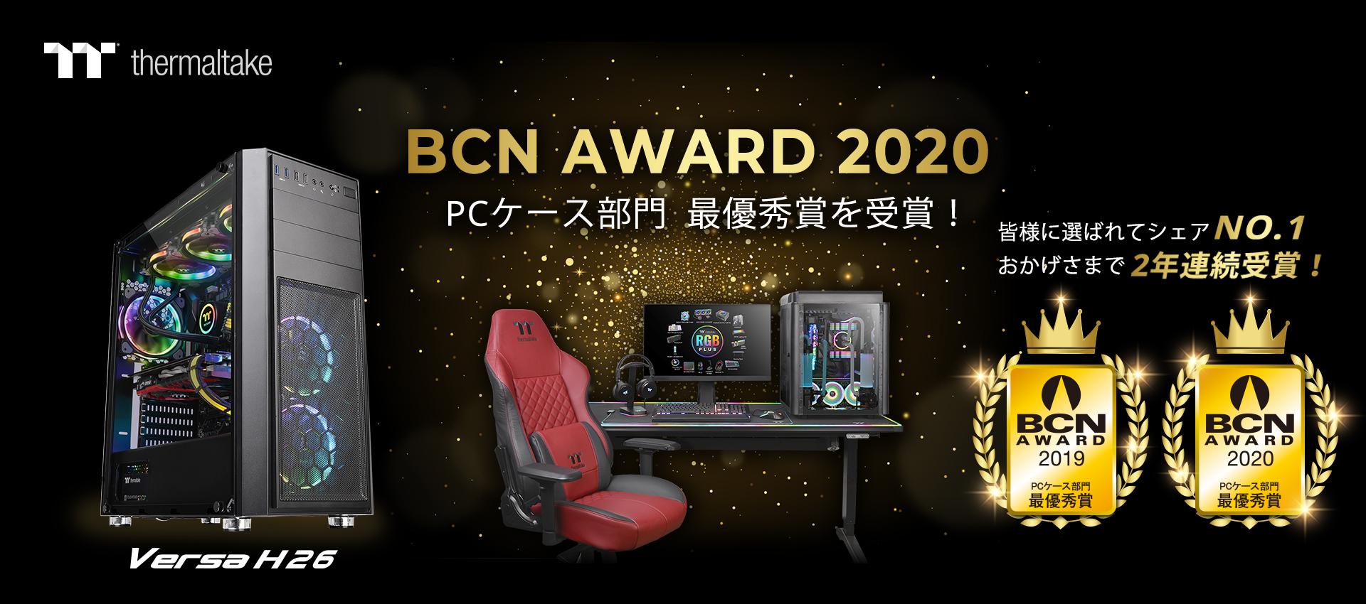 BCN AWARD 2020